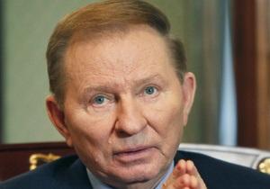 Кучма заявил, что во время Оранжевой революции украинцы доказали, что они - европейцы