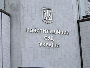 Рада урегулировала полномочия Конституционного Суда в части импичмента президента