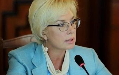 Денисова просит Красный Крест посетить украинских заключенных