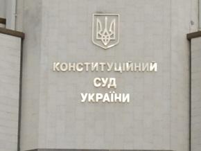 Ряд положений закона о выборах президента признаны неконституционными