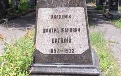 У Харкові вандали поглумилися над могилою відомого історика
