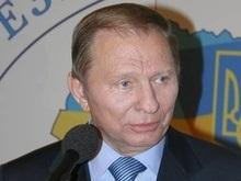 Кучма: Москва раскладывает яйца в разные корзины