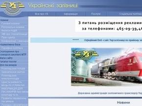 Человек Литвина возглавил Укрзалізницю