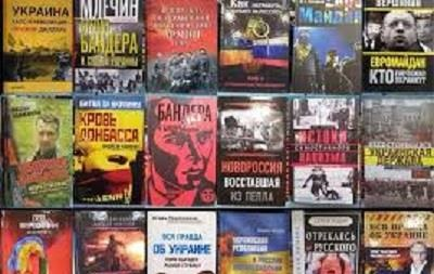 Україна розширила перелік заборонених російських книг