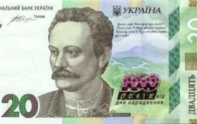 НБУ анонсував випуск оновленої купюри 20 гривень