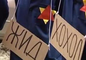 В Киеве прошла театрализованная акция против узаконивания высказываний  жиды ,  хохлы  и  кацапы