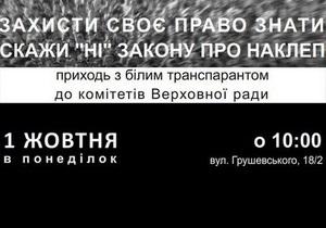 Сегодня в Киеве пройдет митинг против скандального законопроекта о клевете