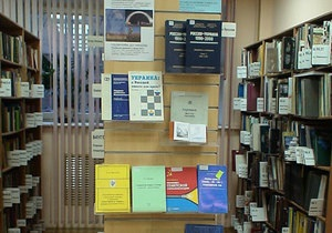 МИД РФ: Украинская библиотека призвана укреплять дружбу между россиянами и украинцами