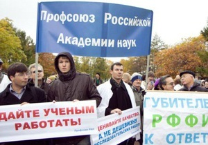 Российские ученые вышли на митинг в Москве