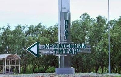 Завод Крымский титан работает - Херсонская ОГА
