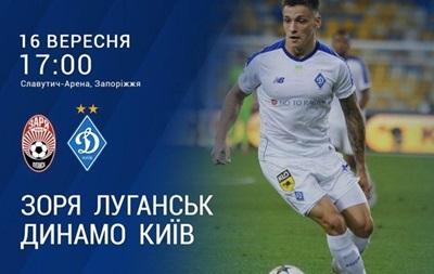 Зоря - Динамо: онлайн відеотрансляція матчу УПЛ