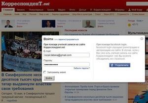 Kорреспондент.net запустил Facebook-логин