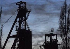 Украина потратит на модернизацию угольных шахт полтора миллиарда гривен