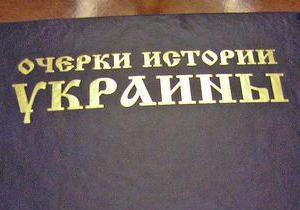 В России издадут свою версию истории Украины