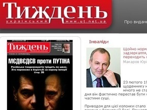 Український тиждень обратился за помощью к первым лицам страны