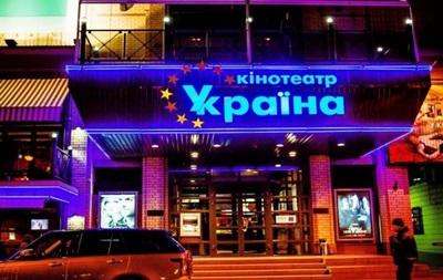 У центрі Києва закривається ще один кінотеатр