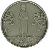 Монета Голодомор - геноцид украинского народа названа лучшей за 2007 год