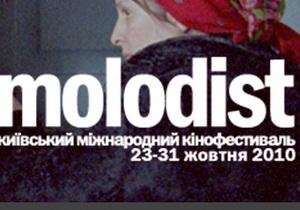 В Киеве открыли юбилейный кинофестиваль Молодость