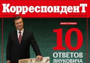Янукович ответил Корреспонденту