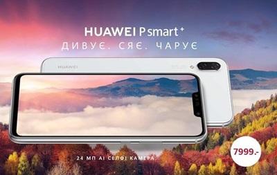 Huawei P smart+ стал уверенным лидером продаж на украинском рынке смартфонов