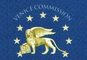 ЗН: Делегация Венецианской комиссии едет в Украину с ревизией