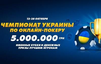 На Чемпионате Украины по онлайн-покеру разыграли рекордные призовые