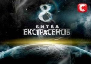 СТБ запустил восьмой сезон Битвы экстрасенсов