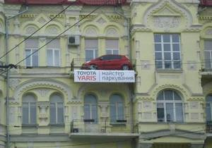 В центре Киева  припарковался  автомобиль на балконе