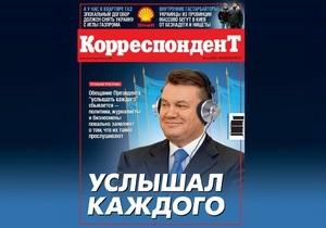 Корреспондент: Политики, журналисты и бизнесмены все чаще заявляют, что их тайно прослушивают