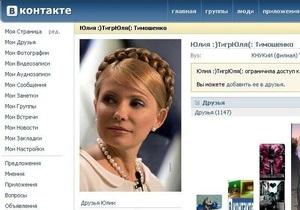 БЮТ призывает обращаться по поводу проблем с доступом к ВКонтакте и Одноклассники