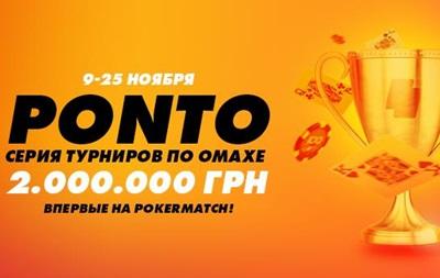 PokerMatch приготовил 2,000,000 гривен для мастеров Омахи