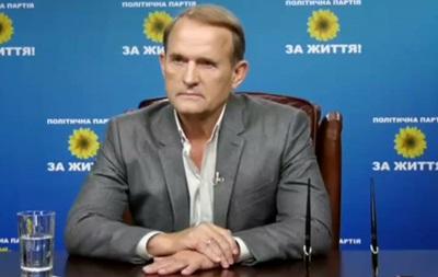 Медведчук заявил о создании объединения Оппозиционная платформа – За жизнь