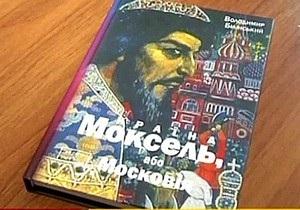 Томенко похвалил Госкомтелерадио за премию книге о том, что русские - не славяне