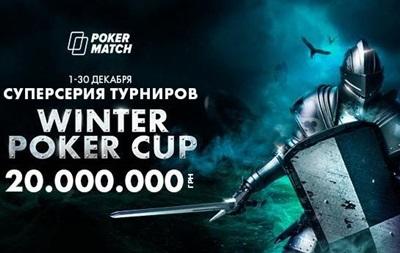 Жаркий декабрь: на PokerMatch за месяц разыграют 20 000 000 гривен
