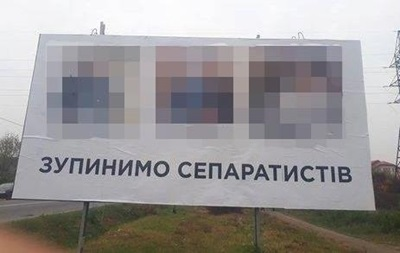 На Закарпатье появились плакаты с призывом  остановить сепаратистов