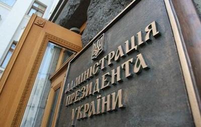 Опубликованы данные о тратах на аппарат Порошенко
