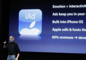 Apple снизила цену входа на iAd до полумиллиона долларов