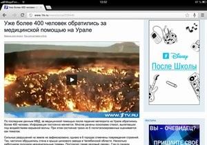 Первый канал показал в сюжете о падении метеорита под Челябинском газовый кратер в Туркменистане