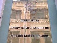 ЦИК РФ: У Касьянова более 15% подписей фальшивые