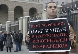 Сегодня под стенами посольства России в Украине пройдет пикет с требованием расследовать дело Кашина