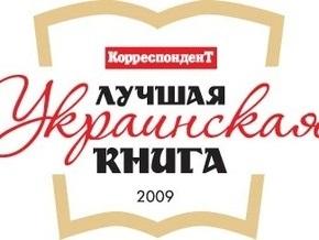 Журнал Корреспондент объявляет старт конкурса Лучшая украинская книга