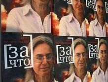 На Берлинале состоялась премьера фильма об убийстве Политковской