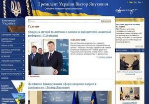 Сайт Президента Украины работает с перебоями
