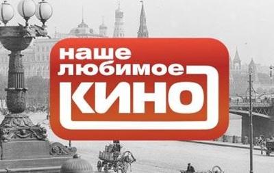В Украине запретили телеканал за показ российских фильмов