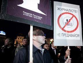 На Майдане Незалежности почтили память Гонгадзе