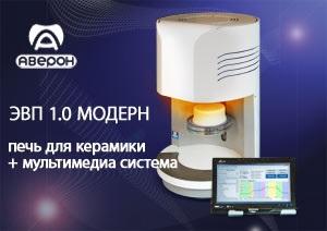 Новая печь для металлокерамики на выставке  Дентал-Экспо 2010