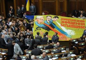 BBC Україна: Большинство в ВР готово голосовать за языковой закон в целом и без обсуждения
