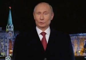 Новости России - Новый год - Владимир Путин: президент России - новогоднее обращение Путина - Новогоднее обращение Путина появилось в интернете