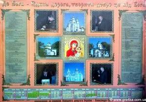В Кировоградской области регионал рекламирует себя на православных календарях