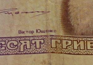СМИ: Янукович поручил НБУ изъять из обращения банкноты, подписанные Ющенко